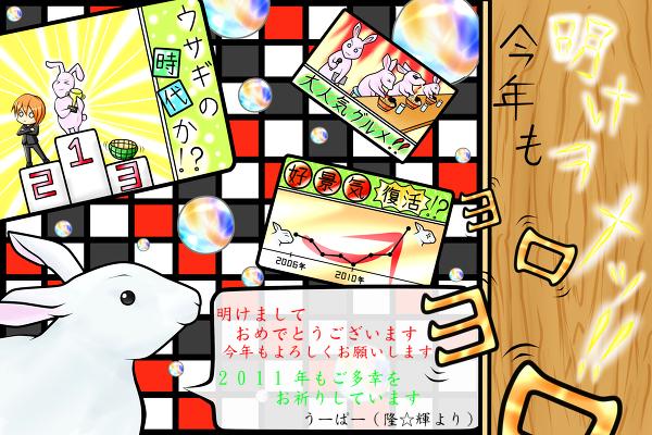 楽しく明けオメぇい!!
