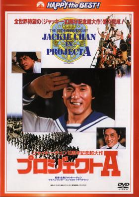 プロジェクトA:DVDジャケット2