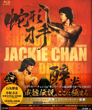 酔拳&蛇拳:Blu-rayジャケット