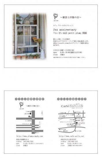 Plum繧、繝吶Φ繝医ワ繧ャ繧ュ+asile_convert_20121019155750