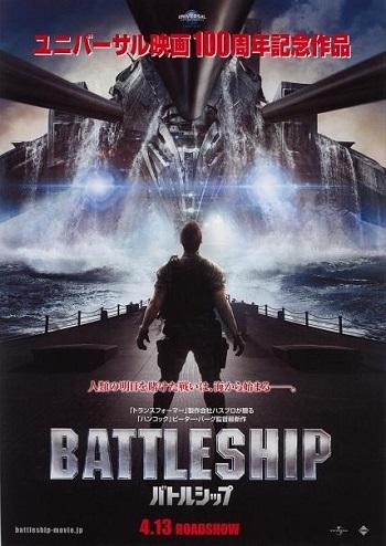 戦艦!チラシ