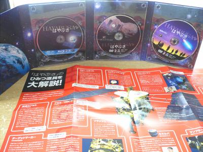 hayabusa_dvd2.jpg