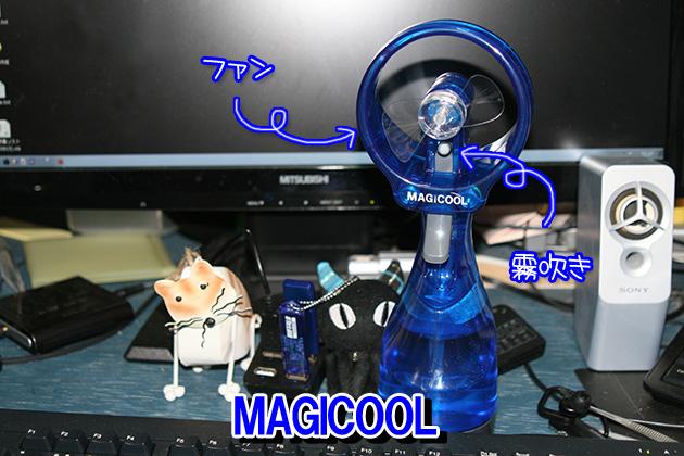 20110625magicool.jpg