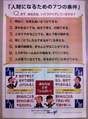 _jinnzai_20111118131119.jpg
