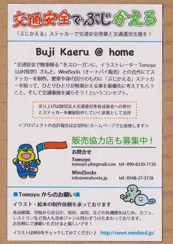 s-buzikaeru説明 - コピー
