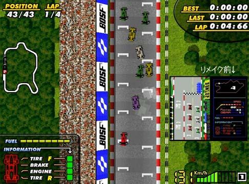 F1スピリット・リメイク