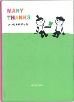 MANY THANKS ( いつもありがとう )