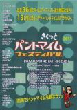 sakufes2011_1s.jpg
