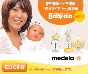 メデラのFacebookページへGO!