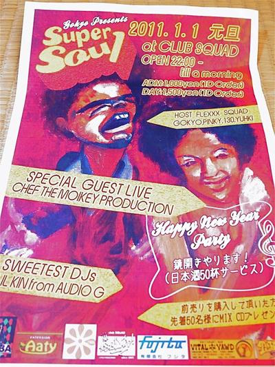 SUPER SOUL 2010