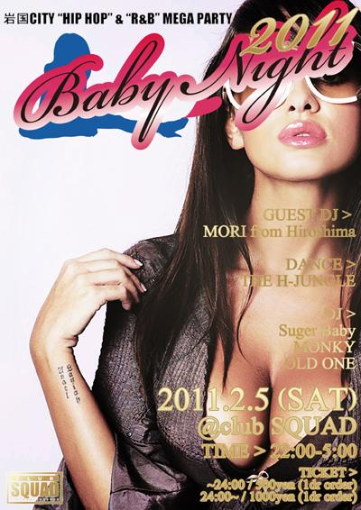 baby night 2011
