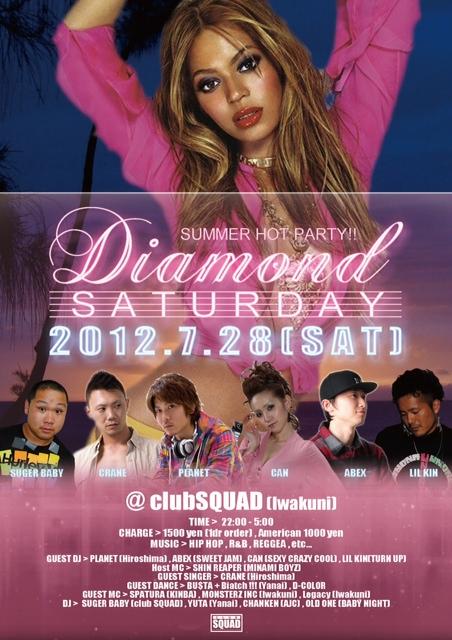 7月28日DIAMOND