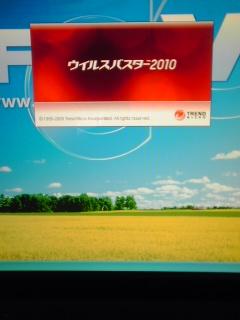 ウイルスバスター2010無料