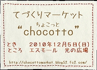 chocotto small
