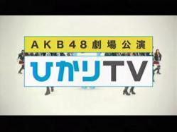 AKB-Hikari1002.jpg