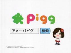 AKB-Pigg1005.jpg