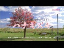 GAKI-Hanamizuki1004.jpg