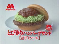 Matsuyuki-MOS1005.jpg