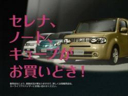 Perfume-Nissan1005.jpg