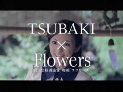 TAN-Tsubaki1005.jpg