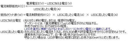 LEDの電流制限抵抗の求め方