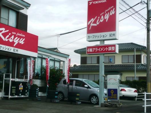カーファッション 紀州 (1)