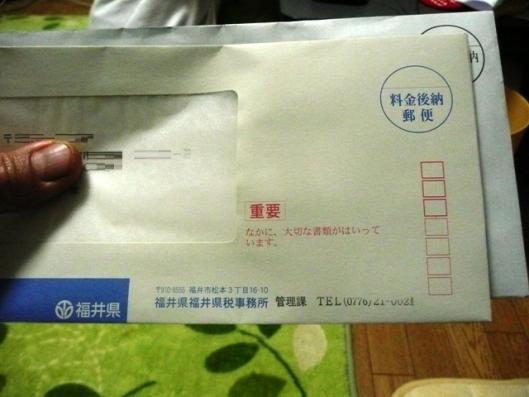福井県税事務所 自動車税還付用紙