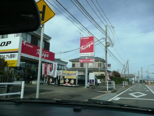 カーファッション紀州 (1)