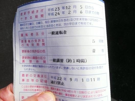 運転免許更新 (2)