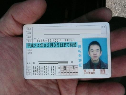 運転免許更新 (3)