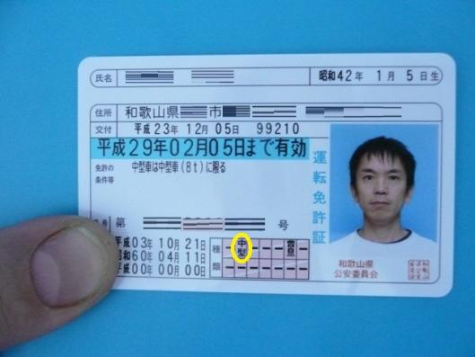 運転免許更新 (13)