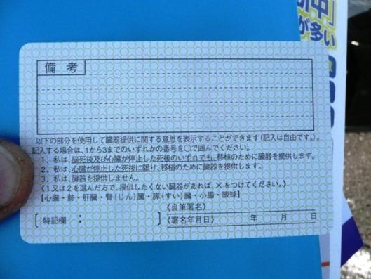 運転免許更新 (14)