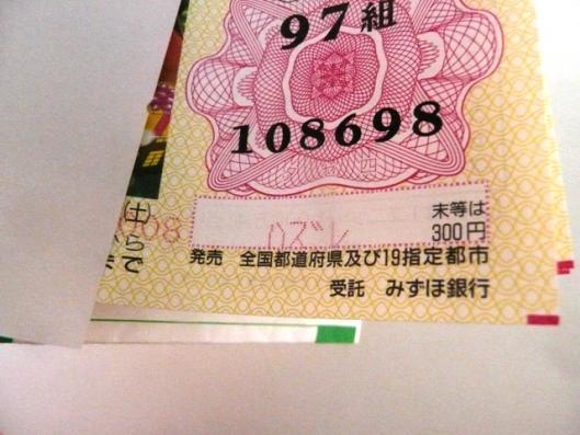 宝くじ確認 (2)