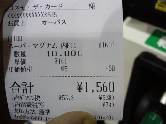 値引きレシート