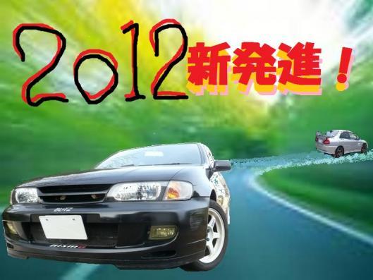 2012 賀正 ランエボ⇒パルサー