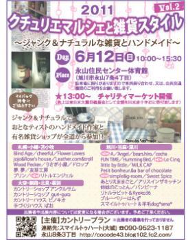 ♪Liner1106-02