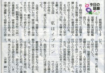 坂東068