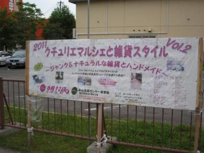 2011612kannbann.jpg