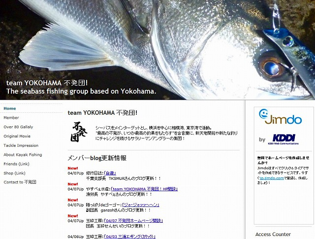 team YOKOHAMA不発団!のチームホームページ