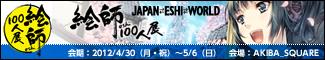 eshi100-003