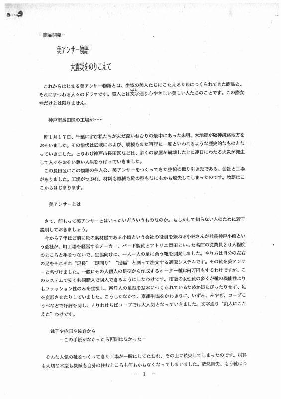美アンサー物語_1[1]