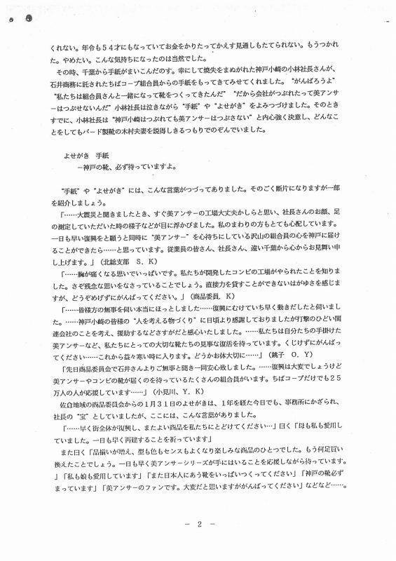 美アンサー物語_2[1]