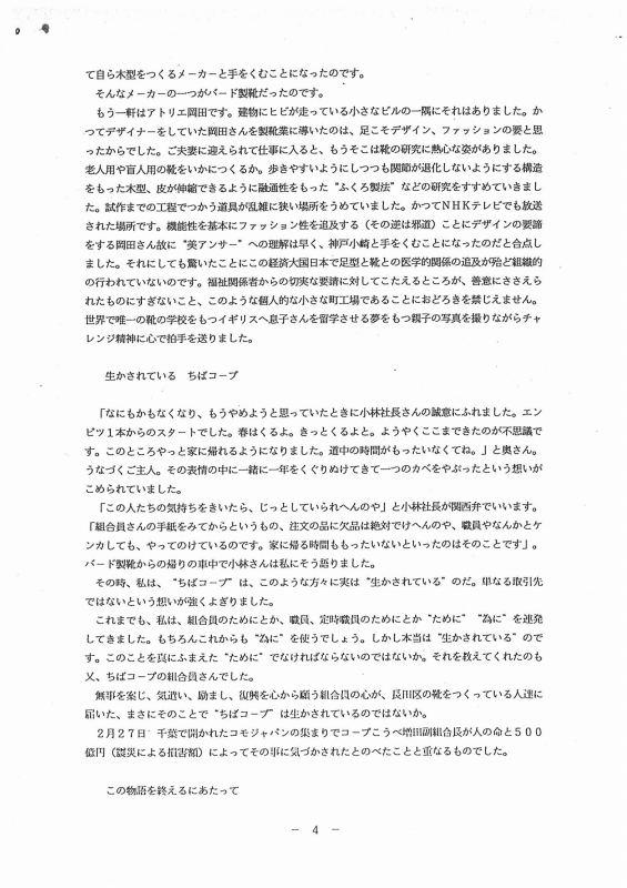 美アンサー物語_4[1]