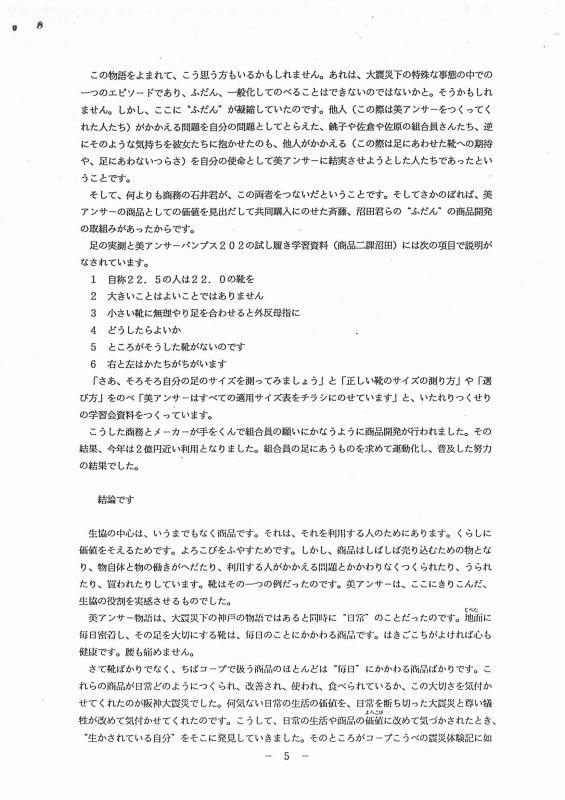 美アンサー物語_5[1]