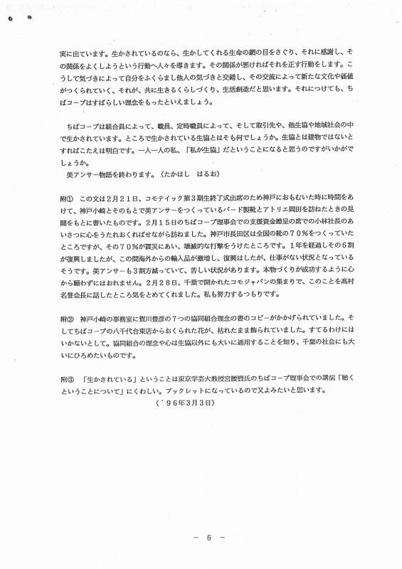 美アンサー物語_6[1]