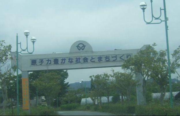 原子力豊かな社会とまちづくり・双葉町JR駅前
