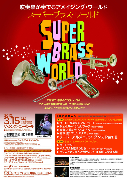 super_brass.jpg