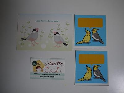 小鳥のやどポストカード