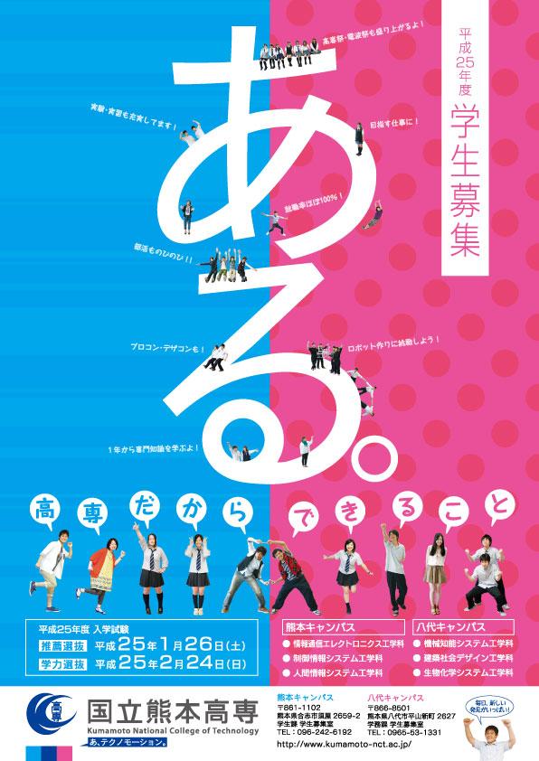 熊本高専様_A4ポスター_ol