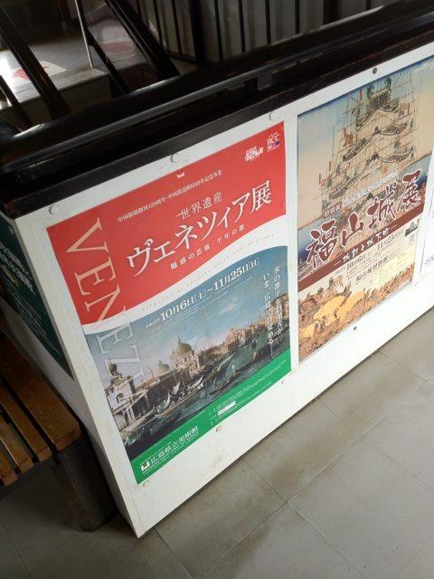 ヴェネツィア展の告知ポスター